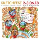 Royal Talens и Sakura - спонсоры 5-го фестиваля SKETCHFEST!